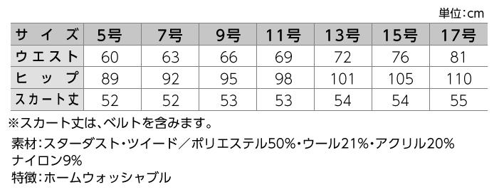 【スカート/事務服】YT3914-1 スカート(タイト) オールシーズン レディース【ALPHAPIER/チクマ】 サイズ