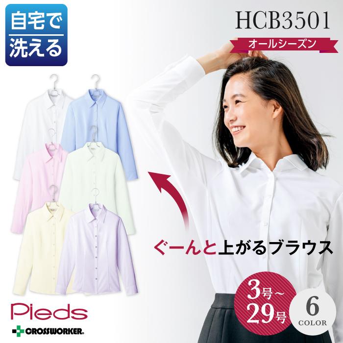 【ブラウス/事務服】HCB3501 長袖ブラウス オールシーズン レディース【AITOZ/ピエ】