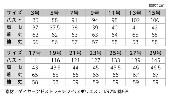 【ブラウス/事務服】HCB3501 長袖ブラウス オールシーズン レディース【AITOZ/ピエ】サイズ