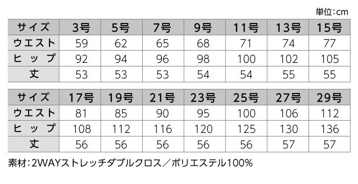 【アイトス】【Pieds】【ピエ】HCC4000 キュロットスカート サイズ