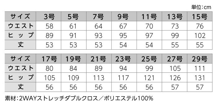 【アイトス】【Pieds】【ピエ】HCS4000 スカート サイズ