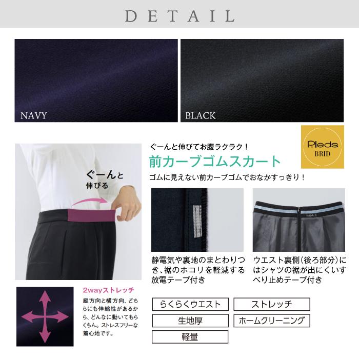 【アイトス】【Pieds】【ピエ】HCS4001 プリーツスカート 詳細