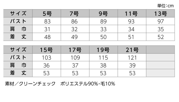 【ベスト/事務服】HCV8450 ベスト オールシーズン レディース【AITOZ/ピエ】サイズ