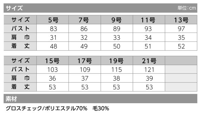 【ベスト/事務服】HCV8500 ベスト オールシーズン レディース【AITOZ/ピエ】サイズ