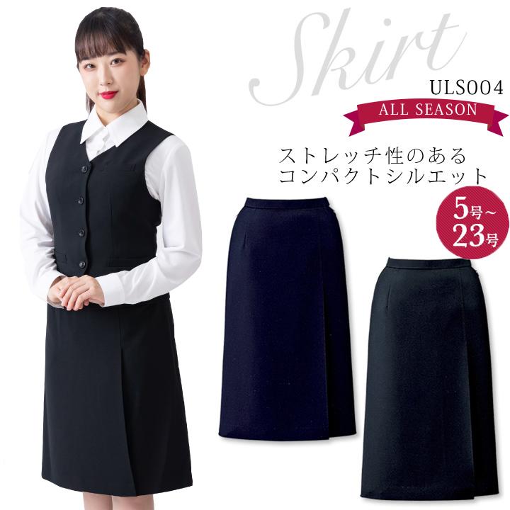 【スカート/事務服】ULS004 スカート オールシーズン レディース