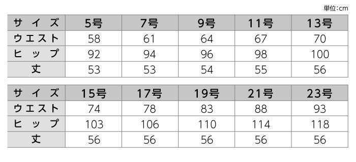 【スカート/事務服】ULS004 スカート オールシーズン レディース サイズ