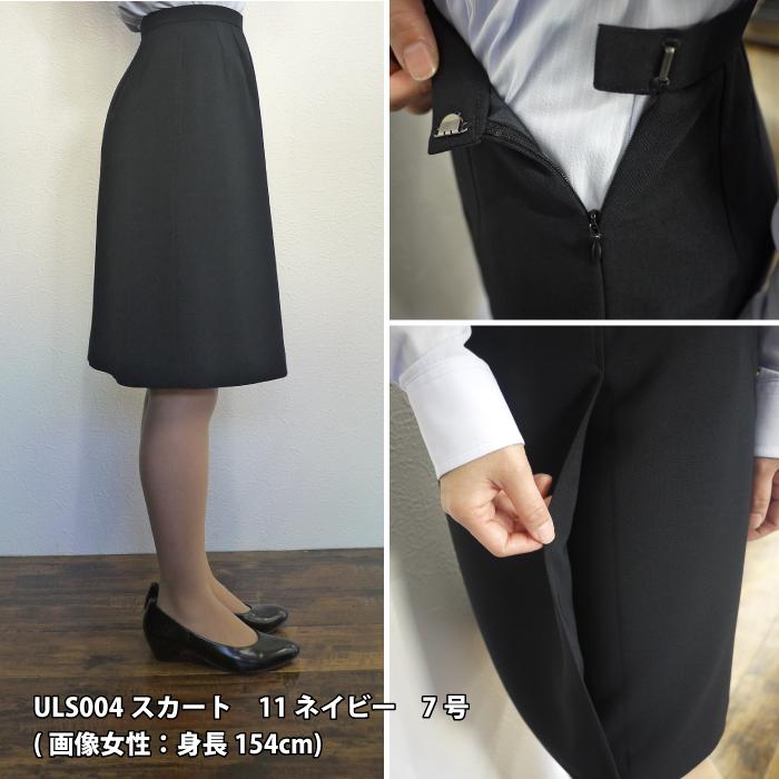【スカート/事務服】ULS004 スカート オールシーズン レディース カラー