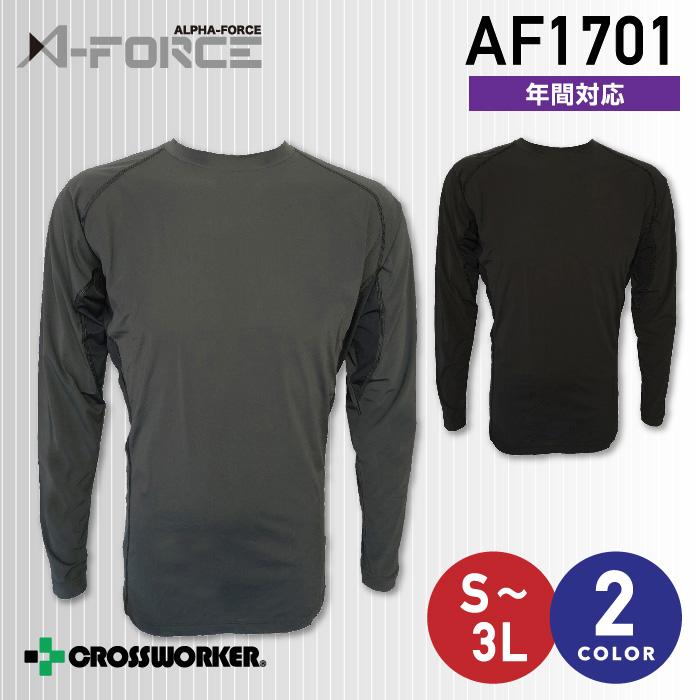 【アルトコーポレーション】AF1701 ボディフィットシャツ