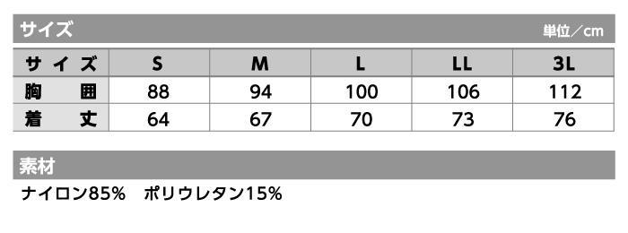 【アルトコーポレーション】AF1701 ボディフィットシャツ サイズ