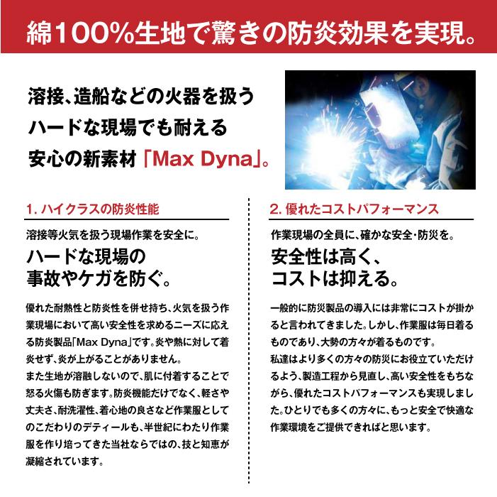 【作業着/作業服】MD1001 防炎溶接帽(ツバ付き)【MaxDyna/防炎】詳細