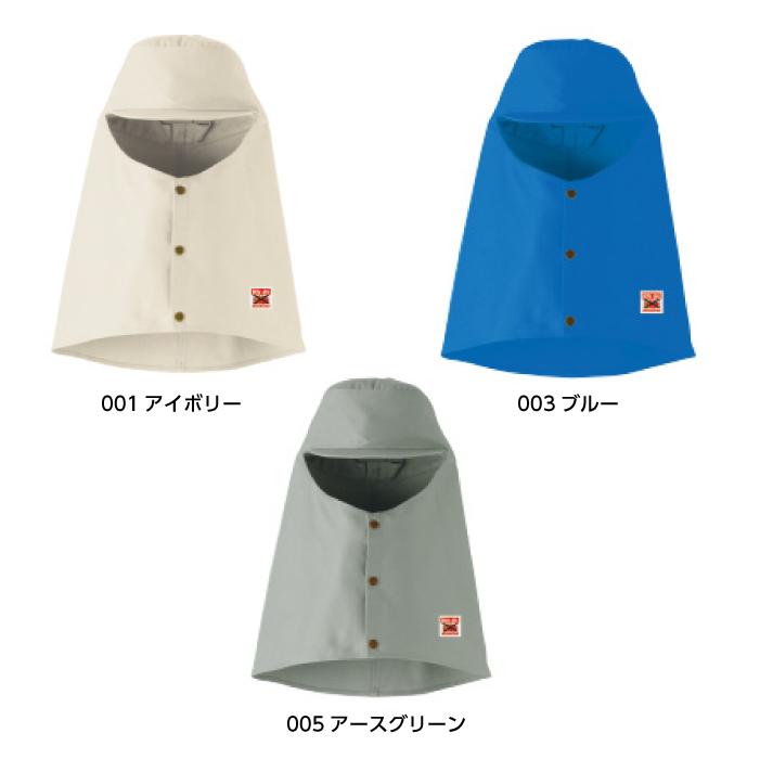 【作業着/作業服】MD1001 防炎溶接帽(ツバ付き)【MaxDyna/防炎】カラー