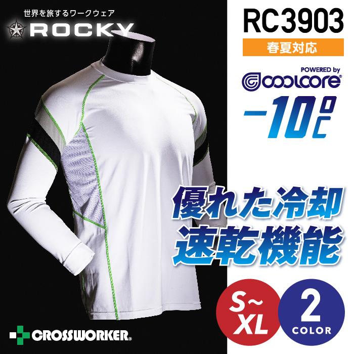 【ボンマックス】【ROCKYRCY】RC3903 ラグランコンプレッション L/S