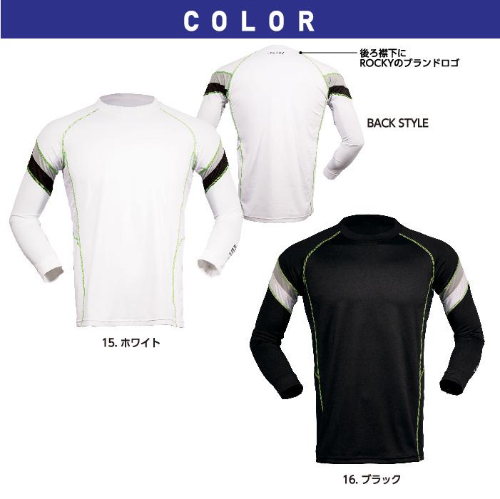 【ボンマックス】【ROCKYRCY】RC3903 ラグランコンプレッション L/S カラー