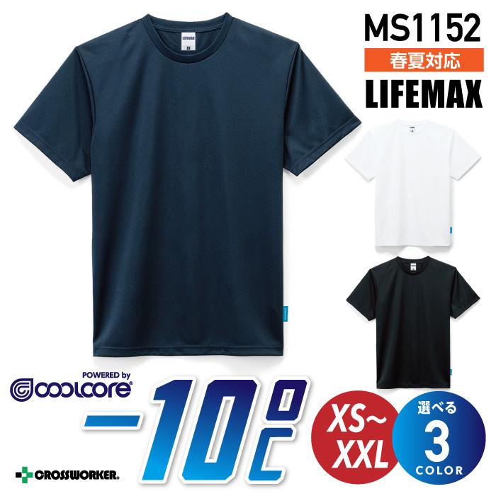 【ボンマックス】【LIFEMAX】MS1152 4.6オンス Tシャツ 作業着 作業服 ユニセックス対応