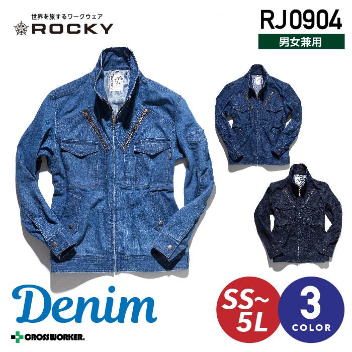 【ボンマックス】ROCKY デニムフライトジャケット RJ0904 作業服