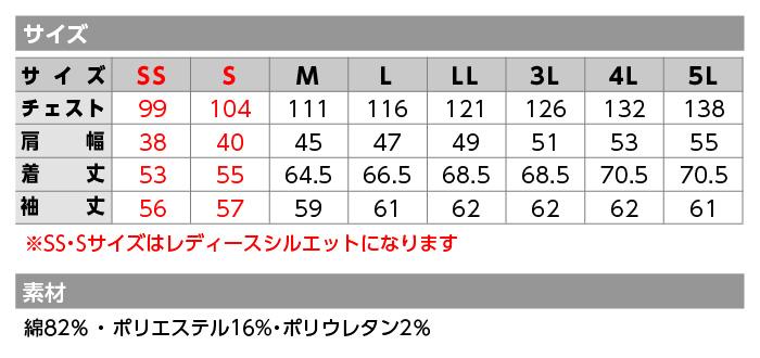 【ボンマックス】ROCKY デニムフライトジャケット RJ0904 サイズ
