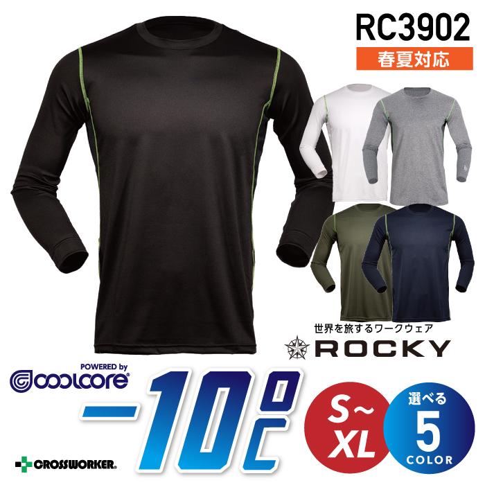 【ボンマックス】【ROCKYRCY】RC3902 コンプレッションL/S(SS) 作業着 作業服