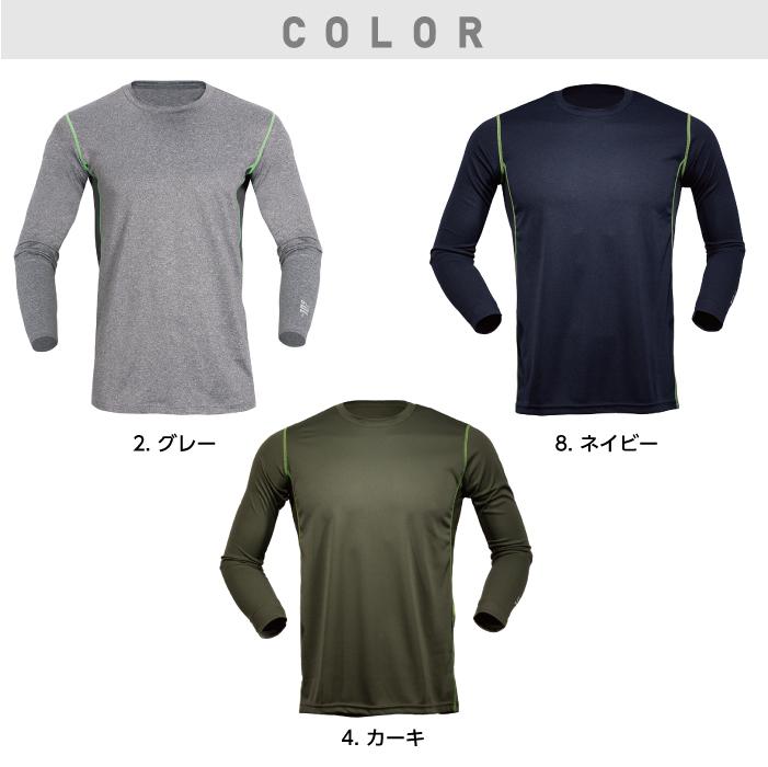 【ボンマックス】【ROCKYRCY】RC3902 コンプレッションL/S(SS) 作業着 作業服 カラー