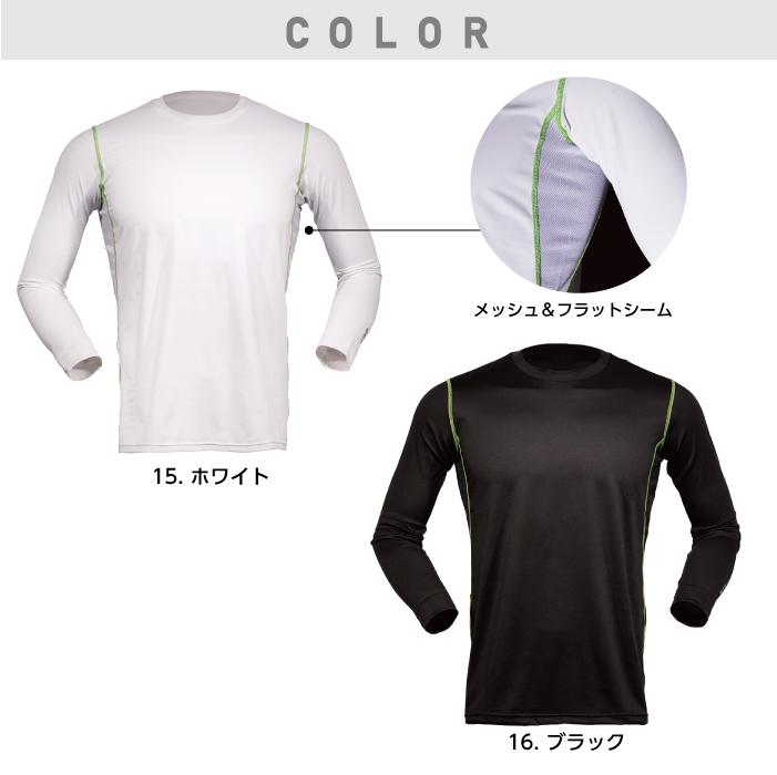 【ボンマックス】【ROCKYRCY】RC3902 コンプレッションL/S(SS) 作業着 作業服 カラー2