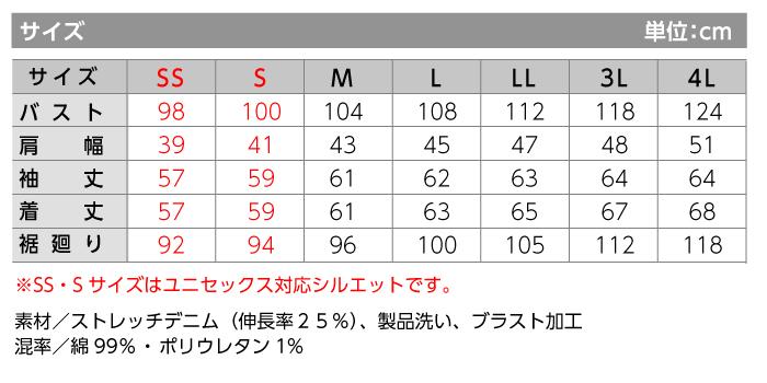 【作業服/作業着】531 長袖ジャケット(男女兼用) 秋冬 ユニセックス【BURTLE/バートル】サイズ