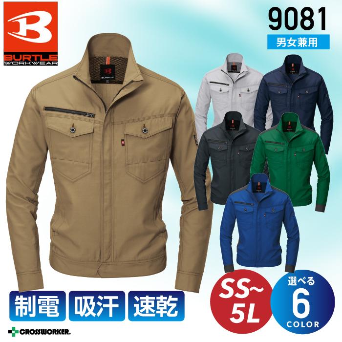 【BURTLE】【バートル】9081 ジャケット(ユニセックス)  レディース対応 作業着 作業服