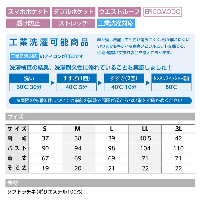 【ジャケット/医療】MK0004 ミッシェルクラン女性ジャケット レディース【ミッシェルクラン】 サイズ