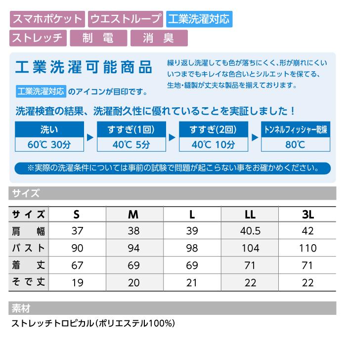 【ジャケット/医療】MK0007 ミッシェルクラン女性ジャケット レディース【ミッシェルクラン】 サイズ