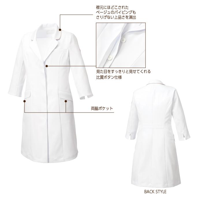 【ドクターコート/医療】MK0012ミッシェルクラン女性ドクターコート レディース【ミッシェルクラン】 詳細2