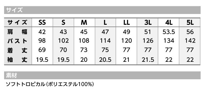 【mizuno/ミズノ】MZ-0018スクラブ男女兼用 サイズ