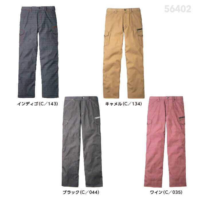自重堂【Jawin】ノータックカーゴパンツ564022016SS