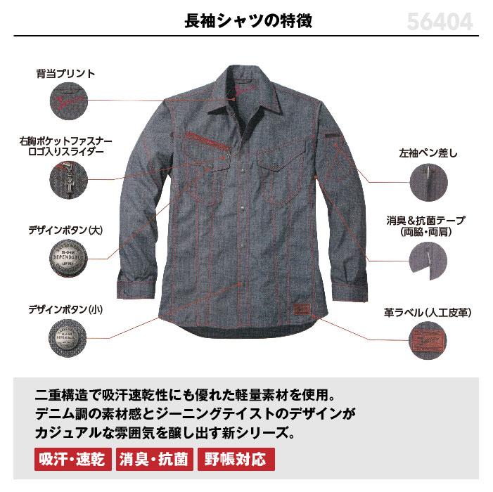 自重堂【Jawin】長袖シャツ564042016SS