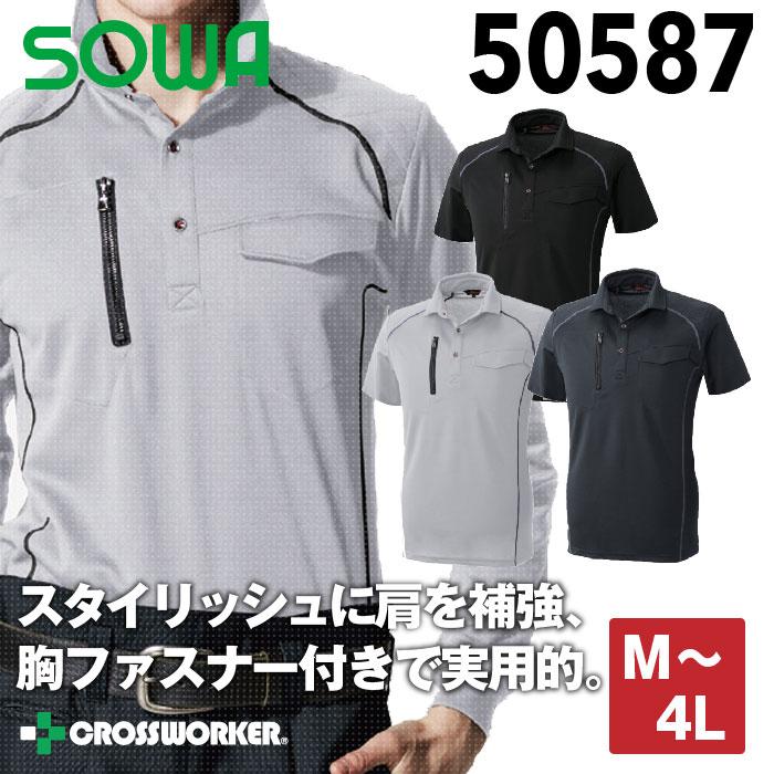 【桑和】半袖刺子ポロシャツ50587