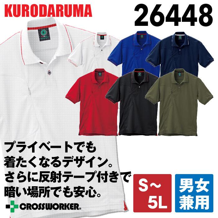 【クロダルマ】半袖ポロシャツ 26448 2016SS