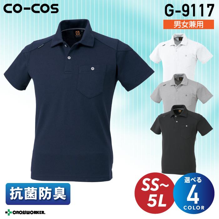 【コーコス信岡】G-9117半袖ポロシャツ 作業着 作業服