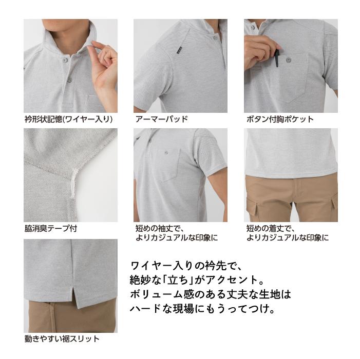 【コーコス信岡】G-9117半袖ポロシャツ 作業着 作業服 詳細