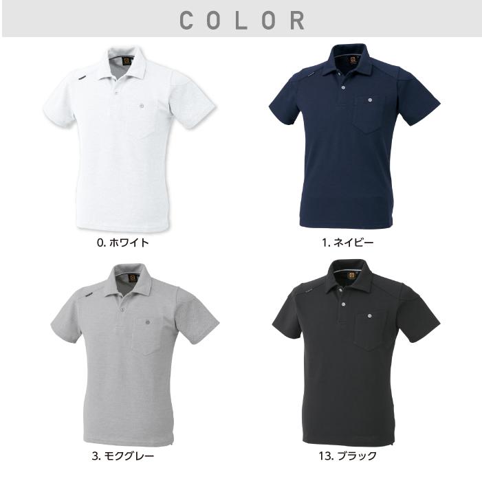 【コーコス信岡】G-9117半袖ポロシャツ 作業着 作業服 カラー