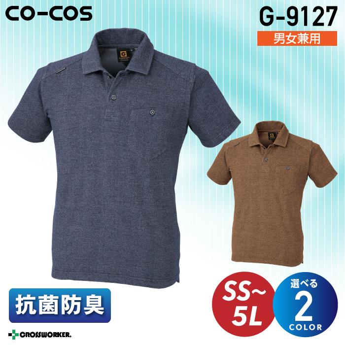 【コーコス信岡】G-9127 デニムフィール半袖ポロシャツ 作業着 作業服