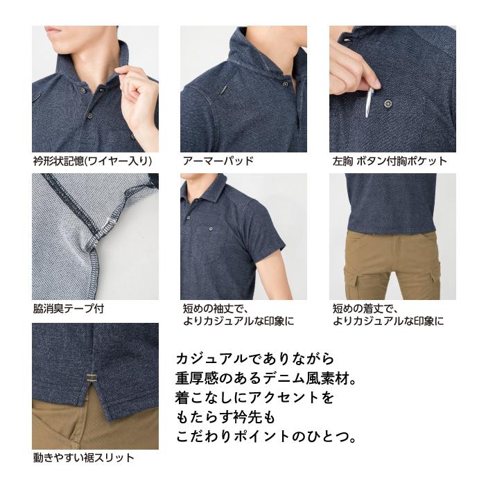【コーコス信岡】G-9127 デニムフィール半袖ポロシャツ 作業着 作業服 詳細