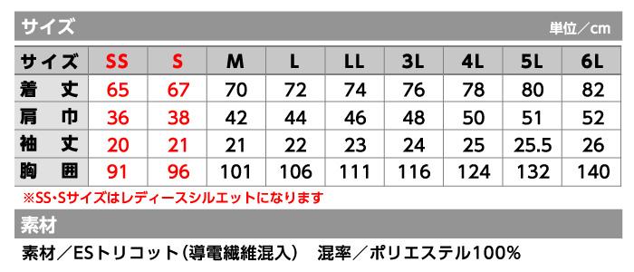 【藤和/COLOR LAB.】81355 ES ワークニットショートポロシャツ サイズ
