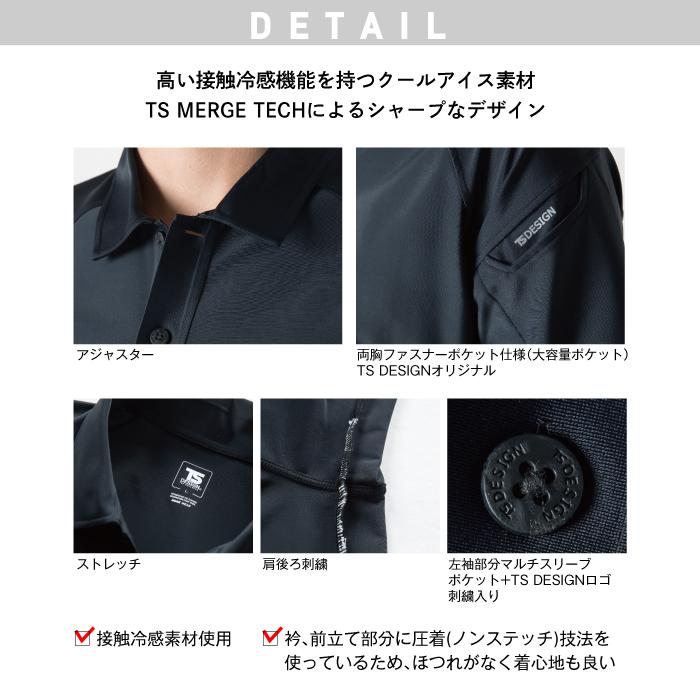 【藤和/KNIT SHIRT】8065 クールアイス半袖ポロシャツ 作業着 作業服 詳細