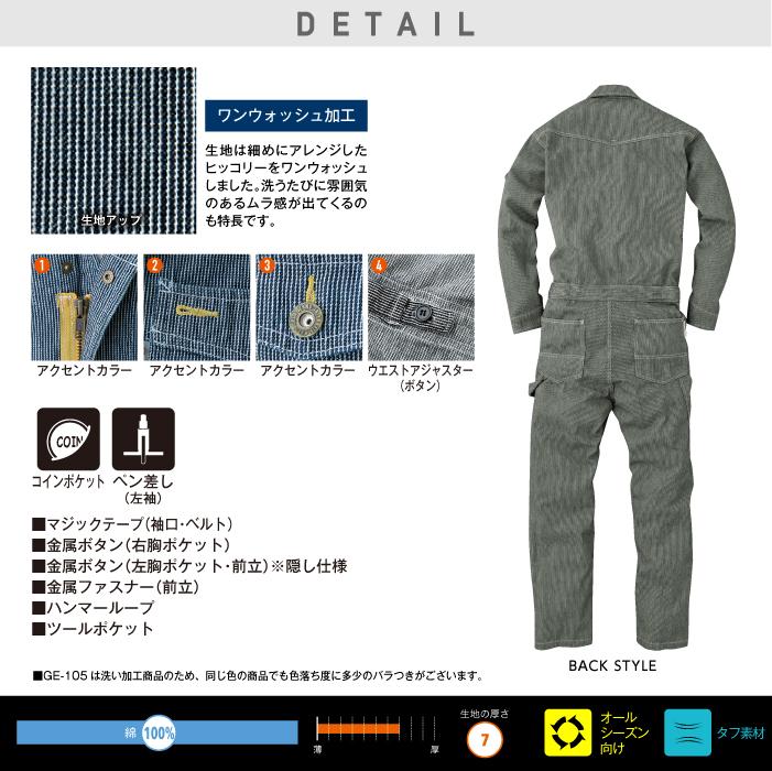 【エスケープロダクト】GE-105長袖ツナギ 作業服 レディース対応 つなぎ 詳細