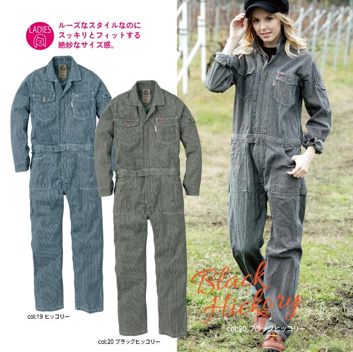 【エスケープロダクト】GE-105長袖ツナギ 作業服 レディース対応 つなぎ カラー2
