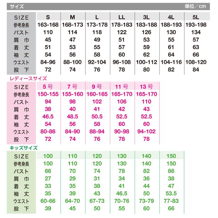 【エスケープロダクト】GE-105長袖ツナギ 作業服 レディース対応 つなぎ サイズ