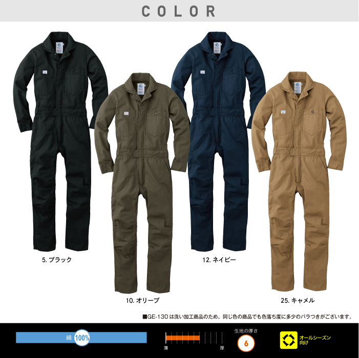 【エスケープロダクト】GE-130長袖ツナギ 作業服 レディース対応 つなぎ カラー