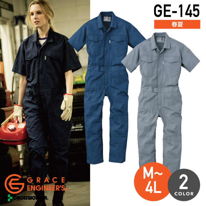 【エスケープロダクト】GE-145メランジ調サマー半袖ツナギ 作業服 レディース対応 つなぎ