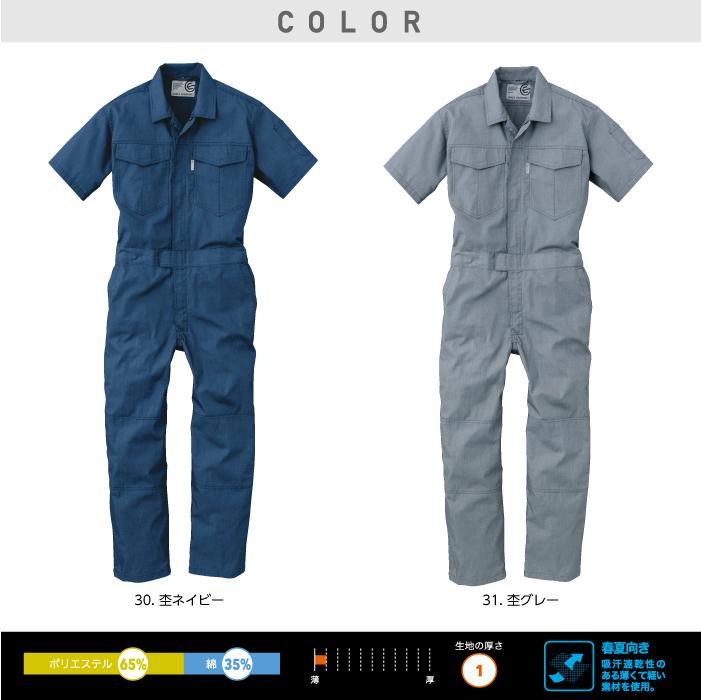 【エスケープロダクト】GE-145メランジ調サマー半袖ツナギ 作業服 レディース対応 つなぎ カラー
