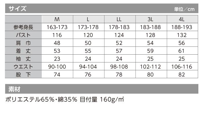 【エスケープロダクト】GE-145メランジ調サマー半袖ツナギ 作業服 レディース対応 つなぎ サイズ