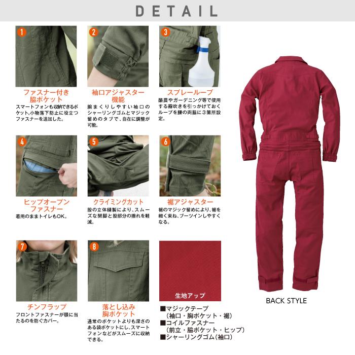 【エスケープロダクト】GE-200ヒップオ−プン・ストレッチレディースツナギ 作業服 詳細