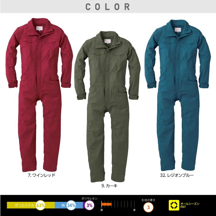 【エスケープロダクト】GE-200ヒップオ−プン・ストレッチレディースツナギ 作業服 カラー