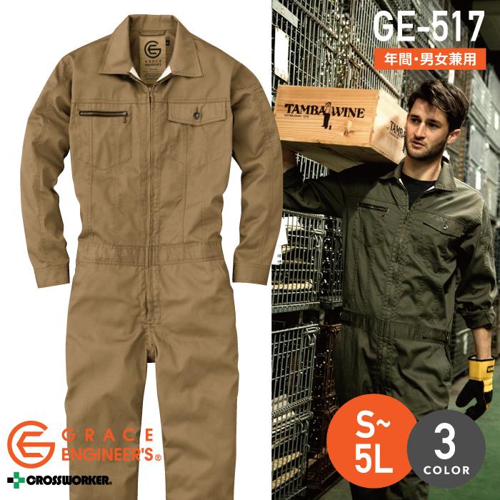 【エスケープロダクト】GE-517長袖ツナギ 作業服 レディース対応 つなぎ